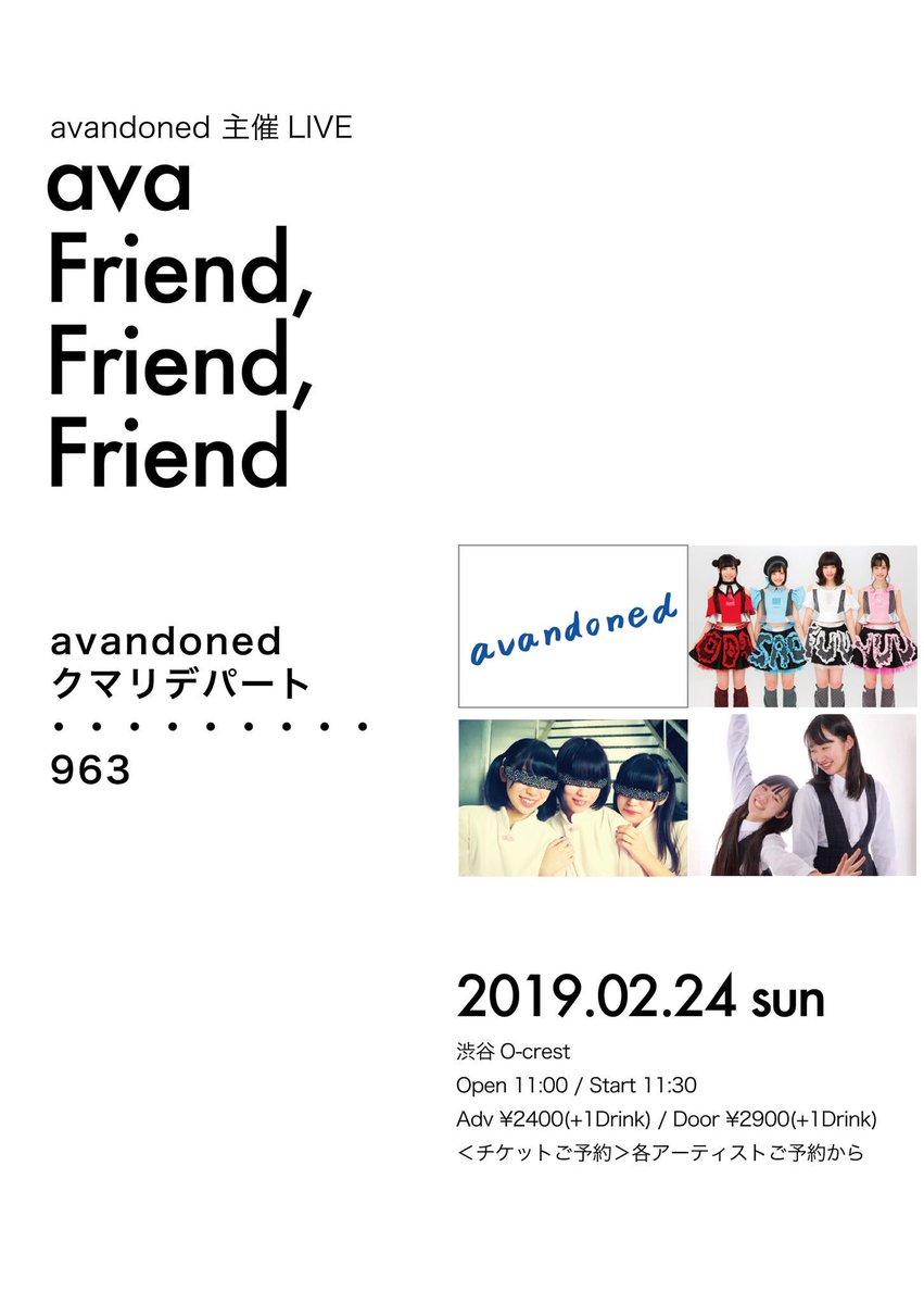 avandoned主催LIVE 『ava Friend,Friend,Friend』